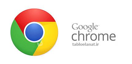 1361021474_google-chrome