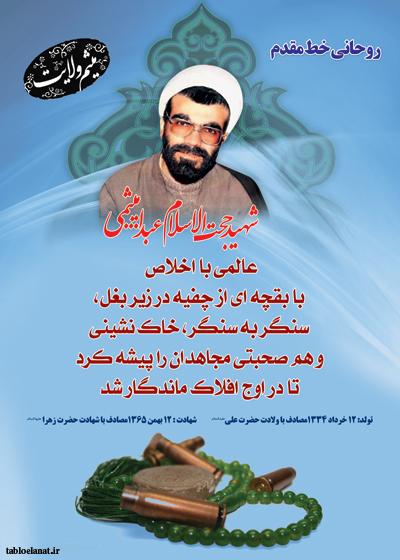 نتیجه تصویری برای شهادت حجت الاسلام میثمی