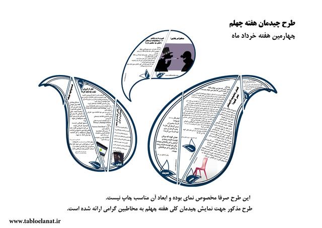 chideman_small_h40_tabloelanat