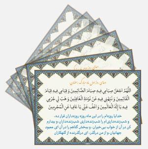 doa-ramezan-1