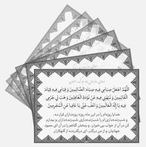 doa-ramezan-2