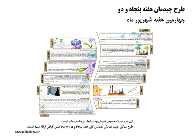 chideman_small_h52_tabloelanat.ir