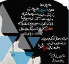 eteghadi2-72