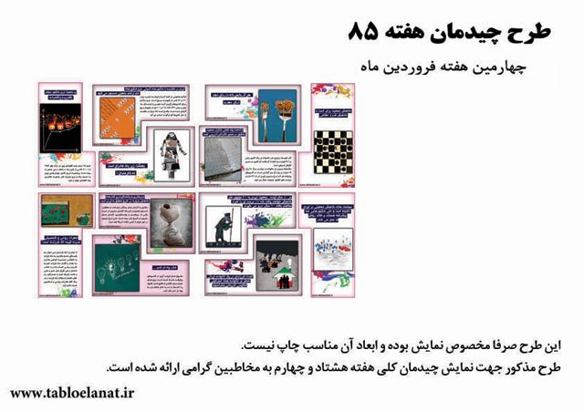 chideman_h85_tabloelanat.ir